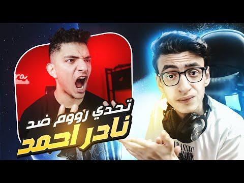تحداني نادر احمد في رووم و كانت النتيجة غير متوقعة😂 | ببجي موبايل !