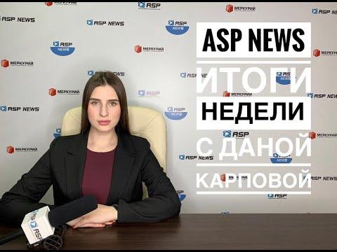 ASP News — Итоги недели. Выпуск 61.