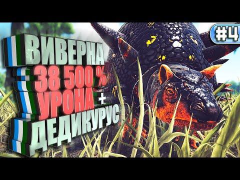 Виверна 38000% урон #4 ARK с модами Parados и Additional Creatures 2 Wild Ark