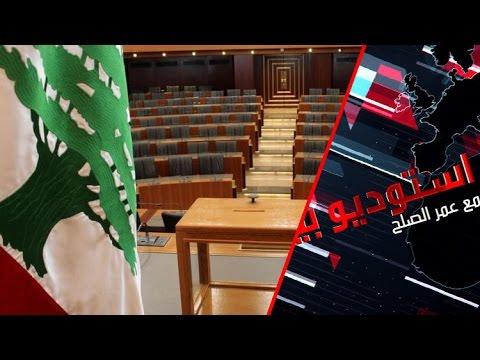 لبنان ومتاهة الاتفاق على قانون الانتخاب