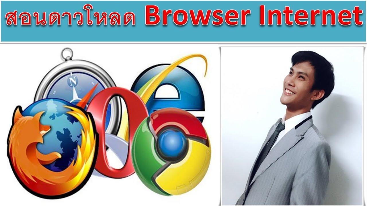 สอนดาวโหลด + ติดตั้ง Browser Internet | โดย คุณลิขิต ประ�ายส�ุล