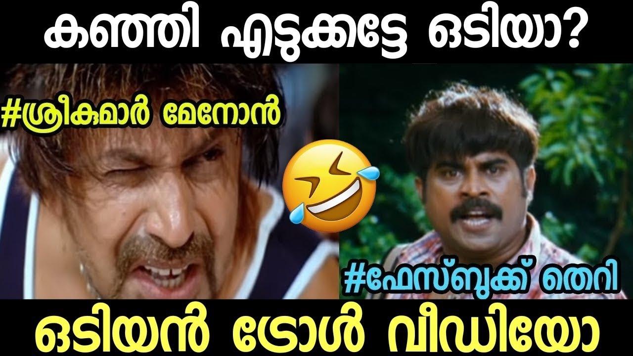 വ-ണ-ട-കഞ-ഞ-യ-യ-ഒട-യൻ-odiyan-troll-malayalam-troll-video