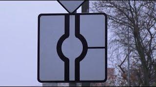 Изменился порядок проезда перекрестков с круговым движением