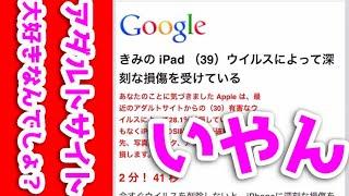 ハッキング iphone アダル と サイト