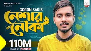 Neshar Nouka By Gogon Sakib Bangla Sad Mp3 Song 2021