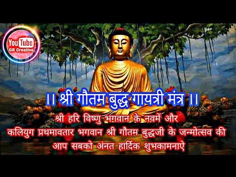 Video - श्री हरि विष्णु भगवान के नवमें अवतार एवम् कलियुग के प्रथमावतार भगवान श्री गौतम बुद्धजी का जन्मोत्सव वीडियो :- श्री गौतम बुद्ध गायत्री मंत्र          https://youtu.be/_w0pbUwlwnM         👆वीडियो Like & चैंनल Subscribe जरूर करे🙏