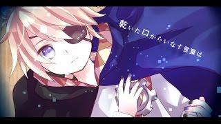 【鏡音レン】Chilledren【オリジナル曲】/黒澤まどか thumbnail