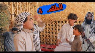 شرد سرنطه من حارس الشيخ وامي تتعارك على طلاگ بيت سرنطه الحلقه 4  انور المحبوب
