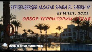 Обзор отеля Steigenberger Alcazar 5 Sharm El Sheikh Египет 2021