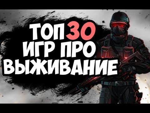 ТОП 30 ИГР
