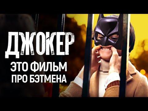 Шутка «Джокера», которую
