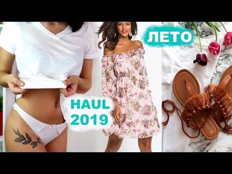HAUL лето 2019☀️ Платья, футболки, обувь| Обновки на весну-лето от Bonprix