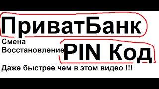 Приват Банк - PIN ( Пин Код ) : Восстановление / Изменение(, 2015-03-29T21:00:25.000Z)
