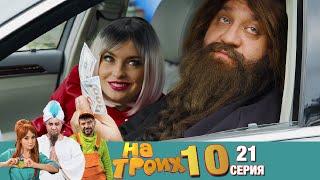 ▶️ На Троих 10 сезон 21 серия🔥 Скетчком от Дизель Студио | Угар и Приколы 2021