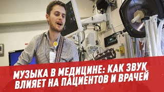Музыка в медицине: как звук влияет на пациентов и врачей - Медицина