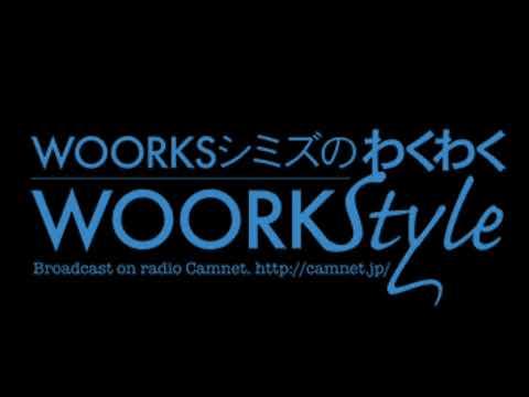 【ラジオ】WOORKSシミズのわくわくWOORKStyle 第12回-2013年4月10日 Radio Camnet【Full】