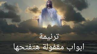 ترنيمة ابواب مقفولة هتفتحها  ترانيم مسيحية