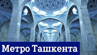 Метро Ташкента - Нереальная красота станций