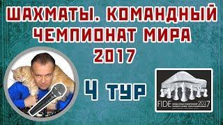 Командный чемпионат мира 2017, 4 тур. Сергей Шипов. Шахматы