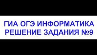 ГИА ОГЭ информатика - Решение задания номер 9