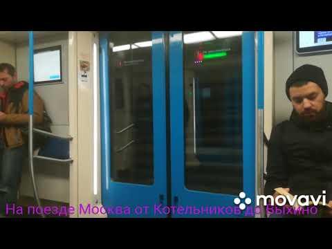 На поезде Москва от Котельников до Выхино