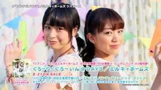 ミルキィホームズ シスターズ「ピンチにパンチ」 Music Clip (short ver.) (「ぐろーりーぐろーいん☆DAYS」収録曲)