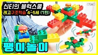 """블럭스쿨(4~5세)레고7부 """"팽이놀이""""…"""