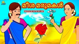 Malayalam Stories -    Malayalam Fairy Tales  Moral Stories  Koo Koo TV