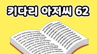 키다리 아저씨 62 (세계 명작 소설 영어 원서 독해,…