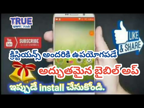 How To Search Bible Verses & Words On Android App In Telugu