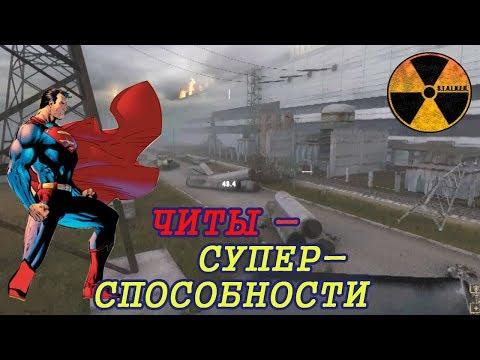 Читы на S.T.A.L.K.E.R. Тень Чернобыля, часть 1. Суперспособности