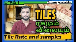 Tiles  ரகமும்  விலையும் | Tiles different type of vertices | Tiles Cost Chennai | veedu | Tamil