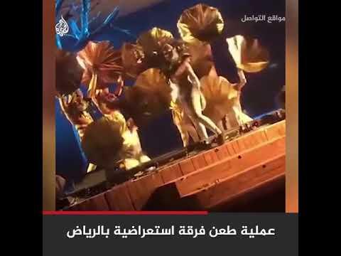 ???? شاهد | حادثة طعن أحد أعضاء فرقة استعراضية في حديقة -الملز-  في #السعودية  - نشر قبل 29 دقيقة