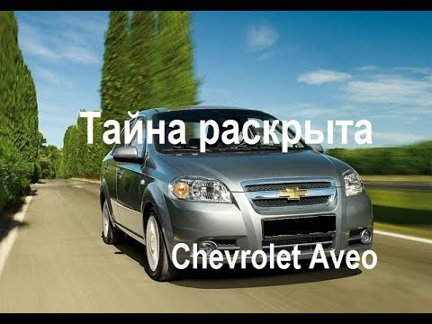 Недостатки Шевроле Авео.Обзор Chevrolet Aveo
