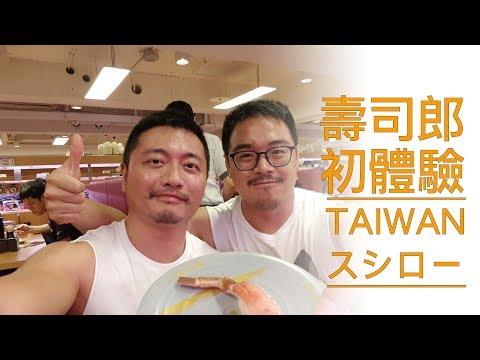 台灣壽司郎初體驗~菜單大公開!!!