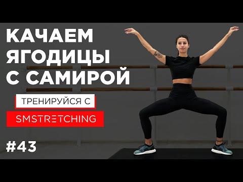 Прокачка ягодиц с Самирой Мустафаевой - упражнения барре для упругой попки 🍑 | SM Stretching