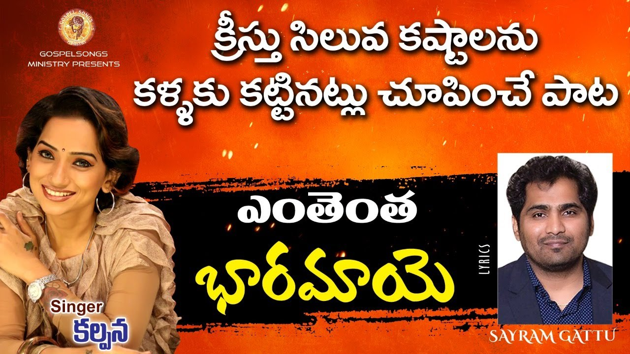 Yenthentha Bharamaye  | Sayaram Gattu | Kalpana | KY Ratnam | Telugu Good Friday Song 2019