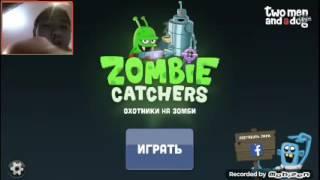 Как взломать zombie catchers без програм и wifi