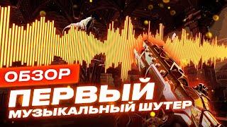 Обзор игры BPM: Bullets Per Minute