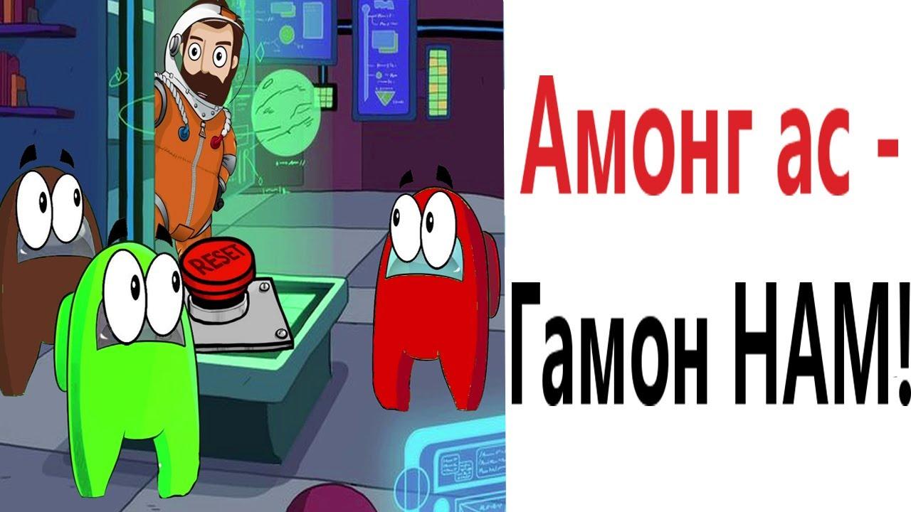 Амонг ас приколы! КОТ ЛЮБИТ AMONG US !!! Попробуй не засмеяться! Мемы от – Domi Show!