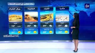 النشرة الجوية الأردنية من رؤيا 29-8-2019 | Jordan Weather