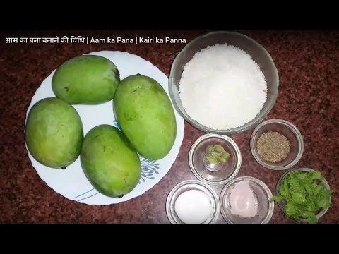 भुने हुए कच्चे आम का पना बनाने की विधि  | Aam ka Pana | Kairi ka Panna | Raw Mango Juice