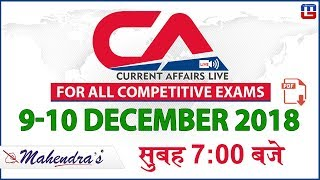 9-10 Dec 2018 | Current Affairs 2018 Live at 7:00 am | UPSC, Railway, Bank,SSC,CLAT, State Exams
