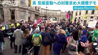 英 気候変動への対策求め大規模デモ 参加者逮捕も(19/10/08)