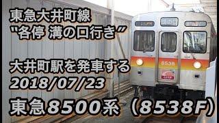 """東急8500系(8538F) """"各停 溝の口行き"""" 大井町駅を発車する 2018/07/23"""