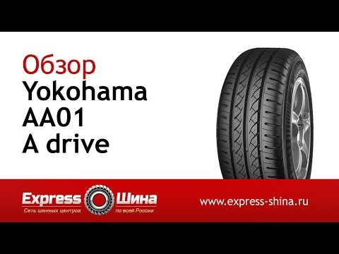 Видеообзор летней шины Yokohama AA01 A drive от Express-Шины