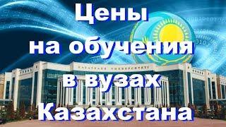 Вузы Казахстана определились с ценами на обучение.
