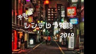 2019 にこにこ祭り余興 予告編 二千宴会のメンバーによるシンデレラのパ...