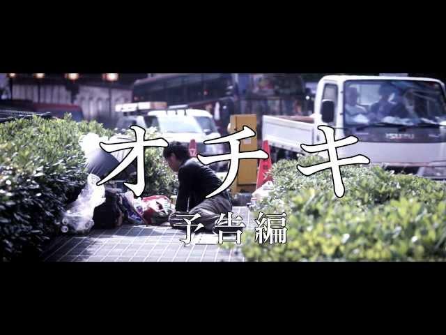 映画『オチキ』予告編