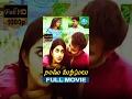 Nindu Manasulu Full Movie | Meera Jasmine, Jayasurya | Lohithadas | Velidandla Sriramamurthy
